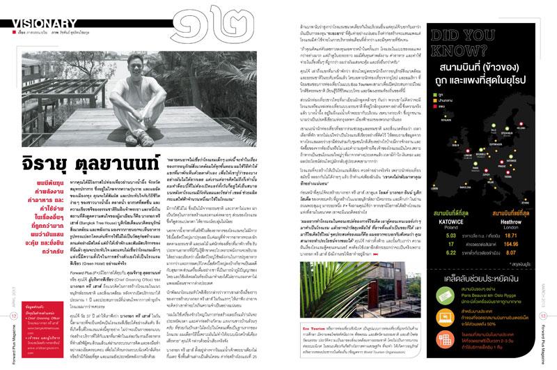 Forward-Plus-[Issue-09-April]-7