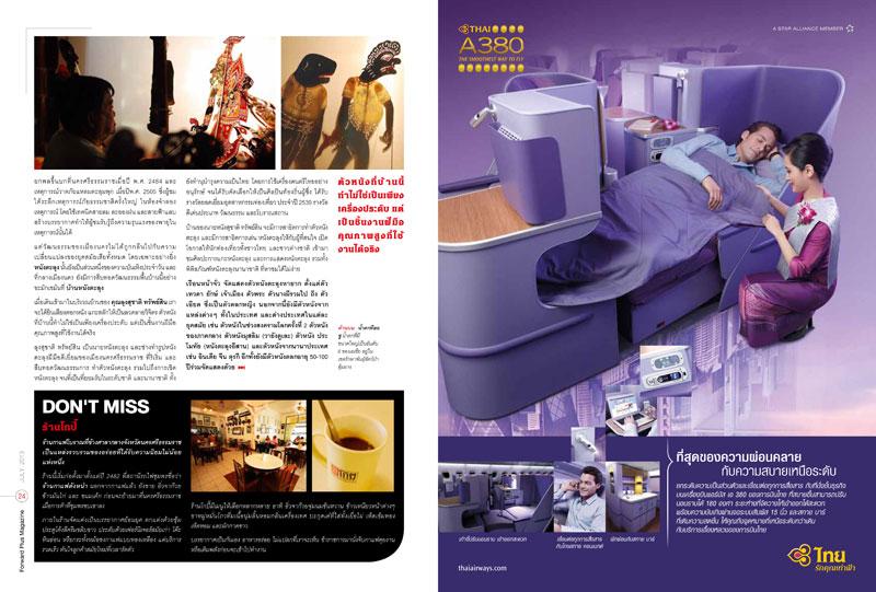Forward-Plus-[Issue-12-July]-14-05-13-13