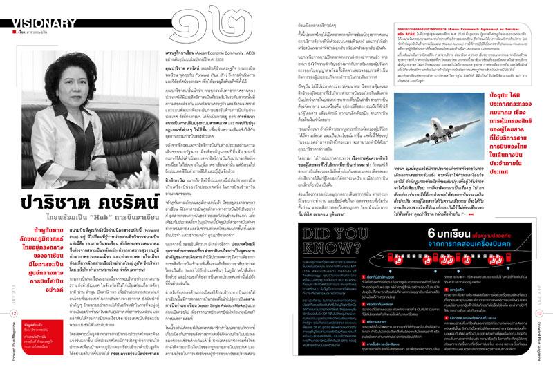 Forward-Plus-[Issue-12-July]-14-05-13-7