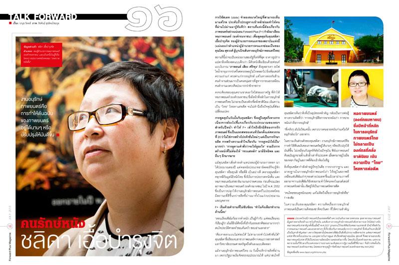 Forward-Plus-[Issue-12-July]-14-05-13-9