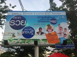 Billboard Bangkok Bank @Udonthani Airport