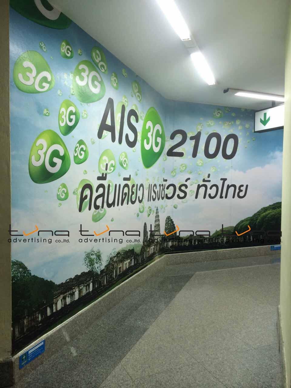 ais-3g 2100 – 01