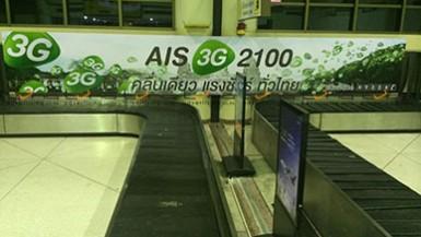 Ais3-UBPWW-A02