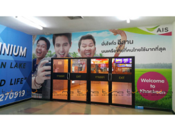 WALL WRAP AIS  @KHONKAEN AIRPORT