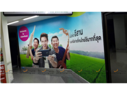 WALL WRAP AIS @UDONTHANI AIRPORT