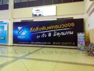 *NEW*VINYL YONGSAWAT @Ubonratchathani Airport