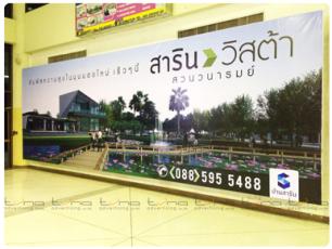 VINYL SARIN @Ubonratchathani Airport