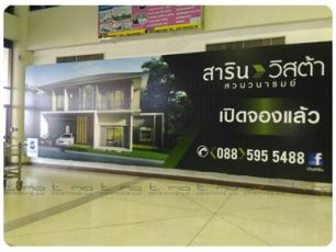 NEW * VINYL SARIN @Ubonratchathani Airport